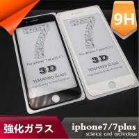 ◆:iPhone7/7plus専用 全面保護強化ガラスフィルム。 ◆:炭素繊維素材使用 ◆:カラー部...