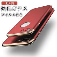 ◆:iphone7/7 plus カラーケースです。  ◆:9H強化ガラスフィルム付き!!  ◆:超...
