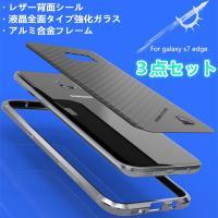 新発売〜亮剣 for GALAXY S7 edge  ●全面保護強化ガラス付き!(7色選択可能) ●...