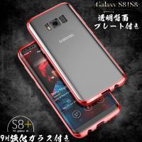 新登場GALAXY S8/S8+ ケース(3点セット)  ● おまけ=液晶9H強化ガラスフィルム付き...