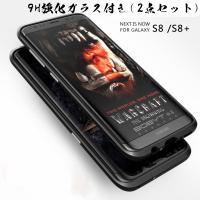 S8/S8+新発売アルミバンパー  おまけ=液晶9H強化ガラスフィルム付き(2点セット)!!  最強...