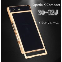 ◆:SONY  Xperia X Compact SO-02J アルミバンパーケース!  ◆:スライ...