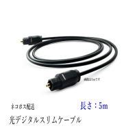 光デジタルケーブル 5m  光ケーブル TOSLINK 角型プラグ オーディオケーブル ポイント消化/D001