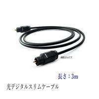 光デジタルケーブル 3m  光ケーブル TOSLINK 角型プラグ オーディオケーブル ポイント消化/D001