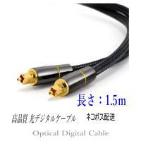 光デジタルケーブル 1.5m  高品質光ケーブル TOSLINK 角型プラグ オーディオケーブル/D0022