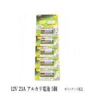 ・GP アルカリ 乾電池 12V 23A 5個セット  ・外形寸法:10φx28.3mm 約8g...