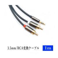 3.5mmステレオミニプラグ(オス) 変換 RCAプラグ(オス) 1m オーディオケーブル /A014