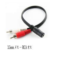 3.5mmステレオミニプラグ(メス) 変換 RCAピンプラグ(オス) 20cm 変換ケーブル /A050