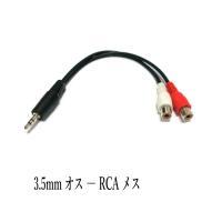 3.5mmステレオミニプラグ(オス) 変換 RCAピンプラグ(メス) 20cm 変換ケーブル /A051