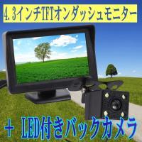 ・4.3インチ液晶モニター TFTオンダッシュ ミニモニター  ・高解像 小型カメラ 広角 防水 角...