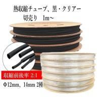 熱収縮チューブ 切売り1m~  Φ12/ Φ14mm  2色、黒・クリアー(透明)