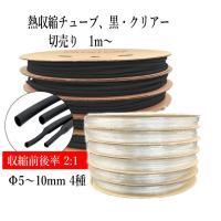 熱収縮チューブ 切売り1m~ Φ5/ Φ6/ Φ8/ Φ10mm 4種 2色、黒・クリアー(透明)
