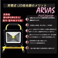 充電式タイプの高品質LEDポータブル投光器です.アウトドアや防災又は家庭用/工事現場等どんな時でも使...