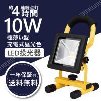 商品仕様 LEDパワー: 10W LEDチップ: COB LED チップ 商 品 名:  LED ポ...