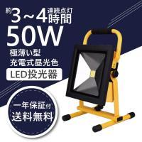 商品仕様 LEDパワー: 50W LEDチップ: COB LED チップ 商 品 名:  LED ポ...