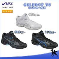 カテゴリー:バスケットボール 種別:バスケットボールシューズ 商品名:GEL HOOP V8(ゲルフ...