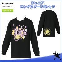 【メーカー】CONVERSE(コンバース) 【カテゴリー】バスケットボール 【分類】Tシャツ 【商品...
