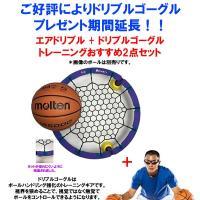【商品説明】 バスケットボールの上達には自主練が不可欠でも、 音がうるさくドリブル練習はどこに行って...