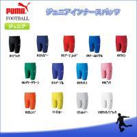 メーカー:PUMA(プーマ) カテゴリー:サッカー 分類:インナーウェア 品名:インナースパッツ ジ...