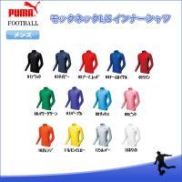 メーカー:PUMA(プーマ) カテゴリー:サッカー 分類:長袖インナーシャツ 品名:モックネックロン...
