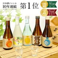 楽天では年間ランキング日本酒で9年連続第1位! そして、楽天グルメ大賞でも日本酒ジャンル10連覇を達...