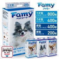 ペットシーツ Famy ファミー 薄型 1回使い切りタイプ 選べる2種類 レギュラー800枚 ワイド400枚 送料無料