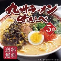 ご自宅にいながら、九州各地のご当地ラーメンを食べくらべできます。常温で保存できるので、ラーメンのスト...