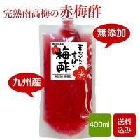 大分県大山町産の赤しその葉からとったしそ液と白梅酢をあわせた梅酢です。お漬け物に、毎日の料理の下ごし...