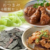 おつまみセット 4点盛り 肉惣菜 惣菜  父の日 お中元 ギフト