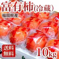 富有柿のご予約スタート。 長期保存可能な冷蔵ふゆう柿です。  おせち、お正月のおもてなしに最適の冨有...