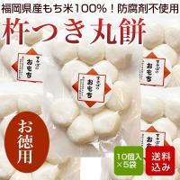 福岡県産もち米100%の丸餅です。 水を使わず、杵つきもちです。   1個のお餅の大きさは手のひらサ...
