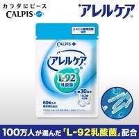 アレルケアは乳酸菌飲料「カルピス」の研究を起源にもつ長年の乳酸菌研究から選び抜かれた独自の乳酸菌であ...