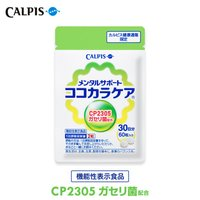 「C−23ガセリ菌」(正式名称ラクトバチルス・ガセリCP2305株)は、乳酸菌飲料「カルピス」の研究...