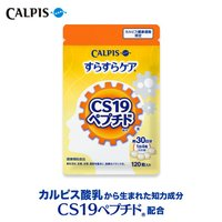 「CS19ペプチド」は、乳酸菌飲料「カルピス」にもととなる「カルピス酸乳」の研究により開発された健康...