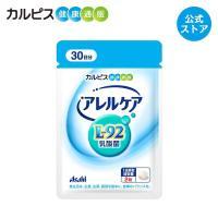 アレルケア  L-92乳酸菌 サプリ (公式) 60粒パウチ乳酸菌 L92 l92 カルピス 健康通販 (5000円以上 送料無料) アレルゲンフリー サプリメント タブレット
