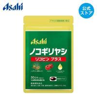 ノコギリヤシ リコピンプラス (公式)アサヒの健康通販(5000円以上 送料無料)