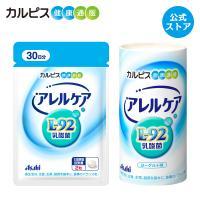 アレルケア 乳酸菌 (公式) 飲料タイプ 125ml×30本×2ケース L-92乳酸菌 L92 l9...