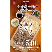2016年4月に創刊した「やまがた麺パスポート 」の第3弾! そば、ラーメンの名店を100店舗掲載。...