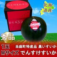 名称:でんすけすいか 内容量:約5kg(農協規格) 賞味期限: 北海道のでんすけすいかは日持ちが良い...