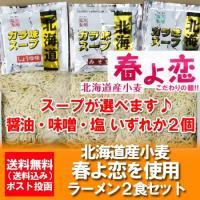 名称:北海道産小麦 春よ恋 使用 選べる 生ラーメンセット スープ付き 内容量:生ラーメン 2食セッ...