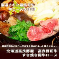 名称:北海道産 富良野和牛・「牛肉(和牛) すき焼き」 内容量:富良野和牛 すき焼き用 500 g ...