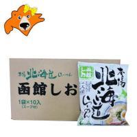 名称:北海道ラーメン 函館塩 内容量:111g (めん70g・スープ41g)×10袋 1箱(1ケース...