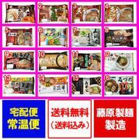 名称:北海道の繁盛店 生ラーメンセット (16種類の中からお好きな生ラーメンを5個お選び下さい) 1...