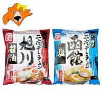名称:北海道ラーメン セット(乾麺) 内容量: 函館 塩ラーメン 111g(めん70g・スープ41g...