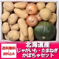 北海道産  野菜セット  じゃがいも(男爵いも・きたあかり・メークイン)・玉ねぎ・かぼちゃセット (...