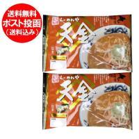 内容量: 1袋2食入り(生麺×2、スープ×2) 賞味期限: 発送日より約20日間 保存方法: 高温多...
