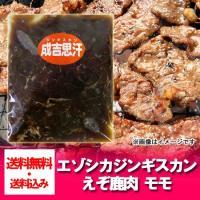 名称:北海道のジンギスカン・エゾ鹿肉 ジンギスカン 内容量:ジンギスカン(鹿肉) 約500 g(タレ...