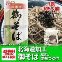 名称:御そば(蕎麦/ソバ/そば) お徳用 内容量:そば 乾麺 450g(5束)×1袋 お試し 昆布つ...