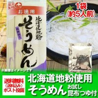 名称:北海道の地粉のそうめん お徳用 内容量:ソーメン 乾麺 500 g(5束)×1袋 お試し 昆布...