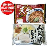 名称 天金 生ラーメン 醤油(スープ付) 内容量 1袋 2食入り(生麺×2、スープ×2) 賞味期限 ...
